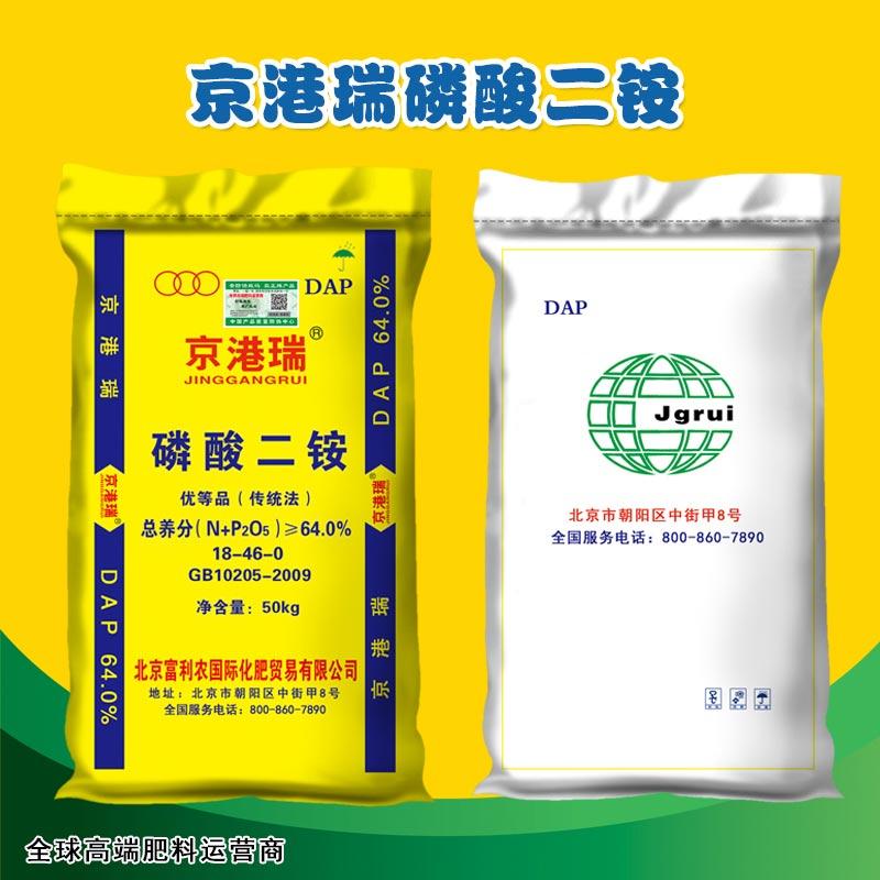 只做正品磷酸二铵  64%京港瑞畅销品牌
