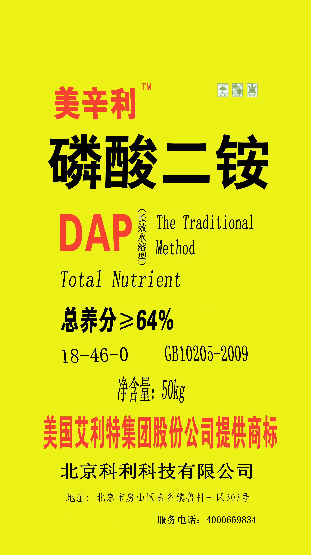 厂价供应磷酸二铵
