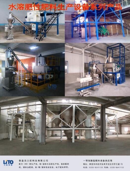 黑龙江地区水溶肥设备供应-力拓科技