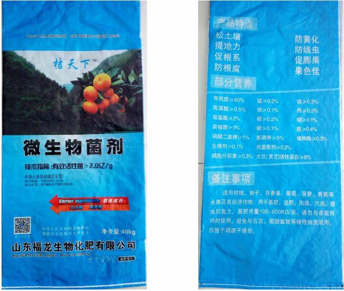 柑橘微生物菌剂