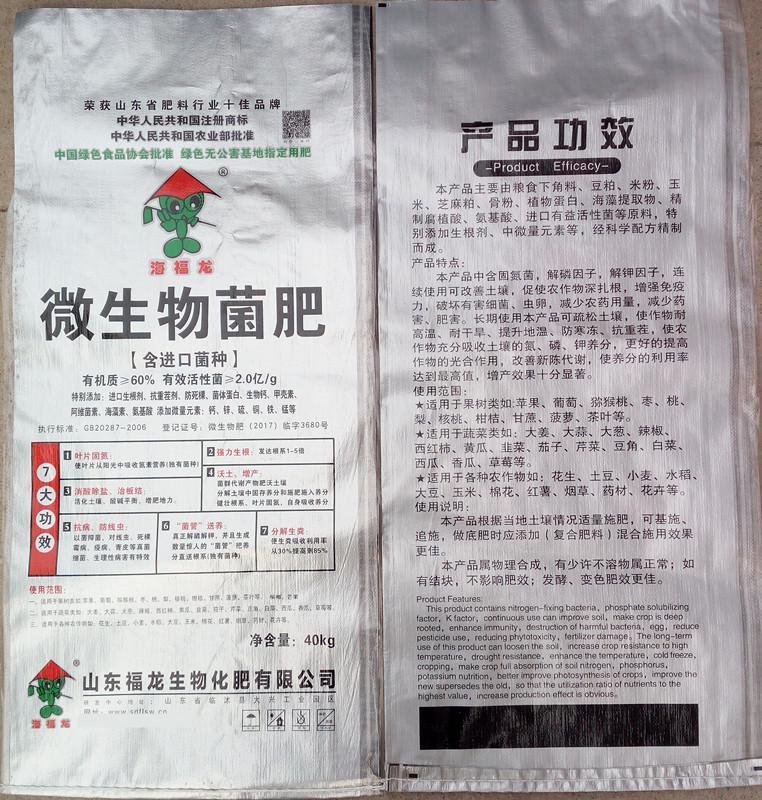 60%微生物菌肥