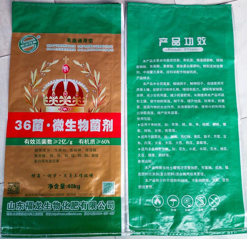 36菌微生物菌剂