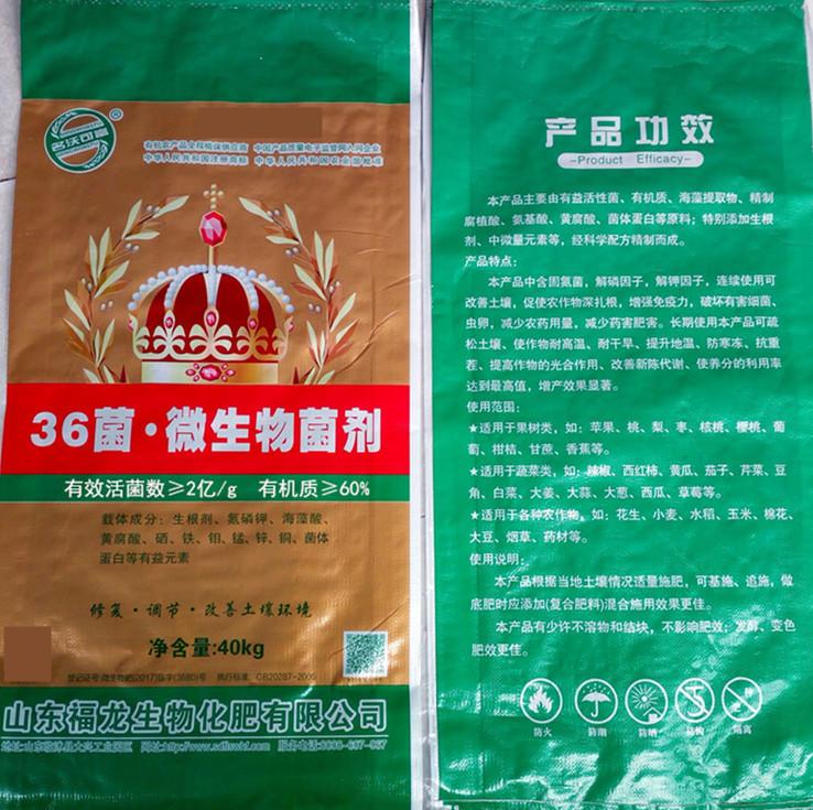 微生物菌剂肥料