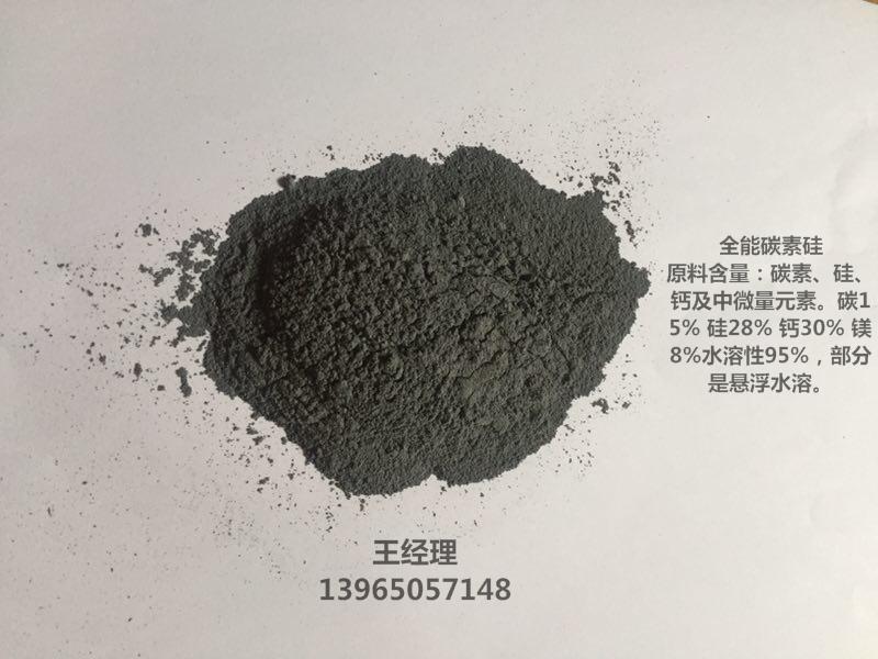 全能碳素硅