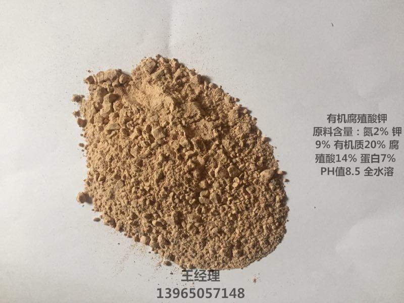 有机腐殖酸钾