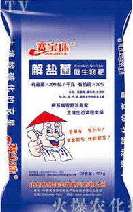 微生物菌肥,有机质60%;70%;80%